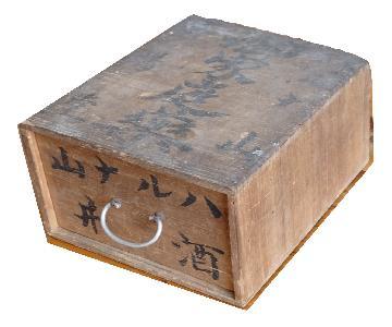 Vintage Japanese Wood Kusuribako Medicine Box