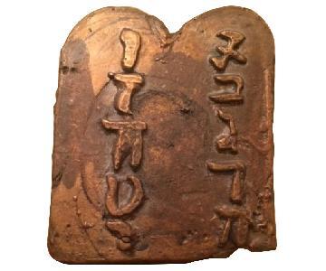10 Commandments Bronze Plaque